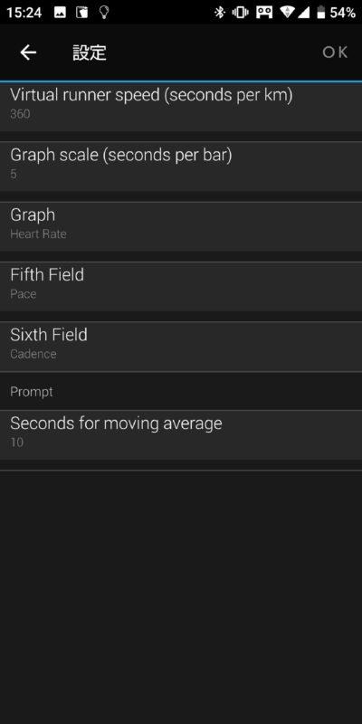 「Fields of Gold」の設定画面