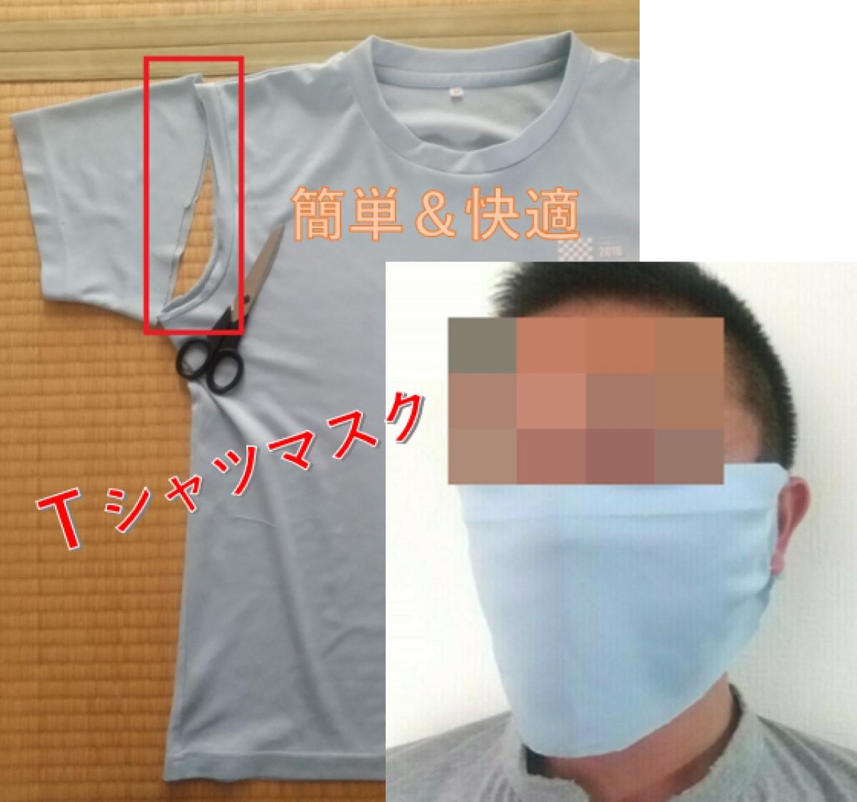 Tシャツの袖でマスクが出来る