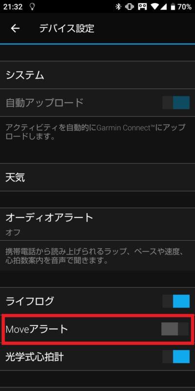 GarminConectのMobeアラート設定の画像