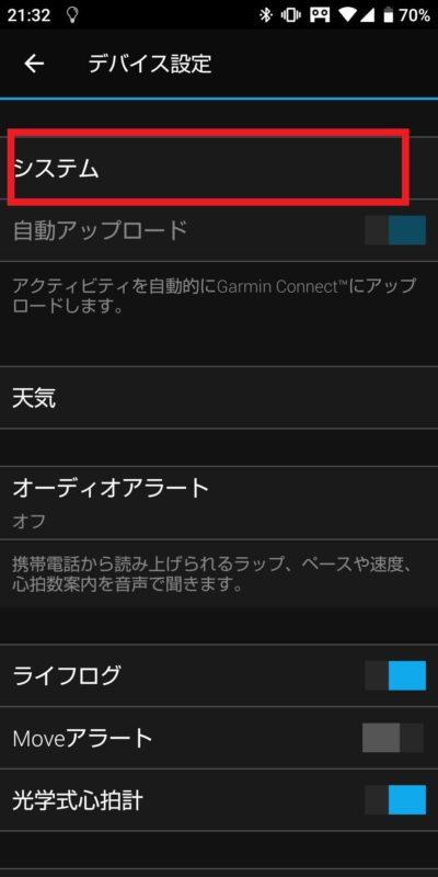 GarminConectのシステム設定の画像