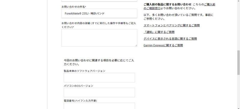 Garminのホームページの画像