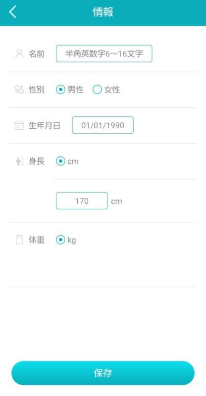 1byoneの新規会員登録画面