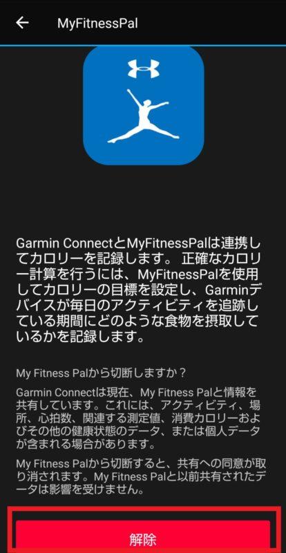 """「Garmin Connect」の「MyFitnessPal」接続画面で""""解除""""ボタンが表示されている画面"""