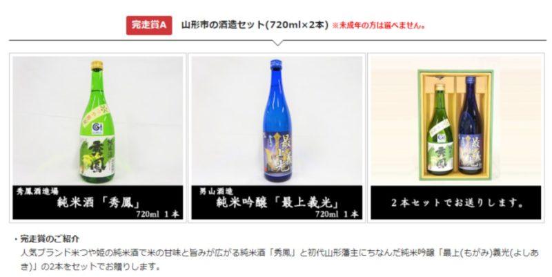 完走賞Aの山形市酒蔵セットの画像