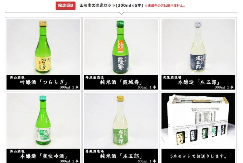 完走賞Bの山形市酒蔵セットの画像