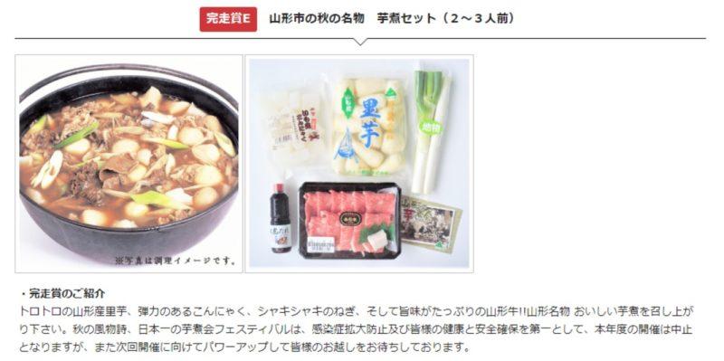 完走賞Eの山形市の芋煮セットの画像
