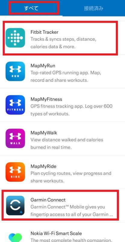「アプリおよびデバイス」に「Fitbit Tracker」と「Garmin Connect」が表示されている画面