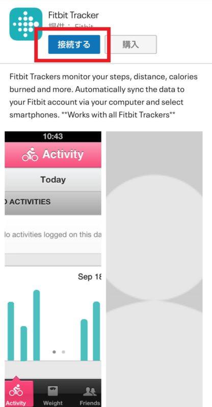 "「Fitbit Tracker」の""接続する""が選択できる画面"