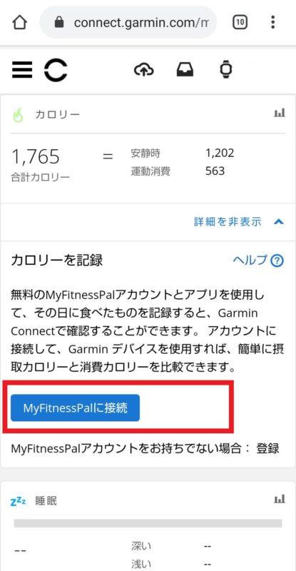 「MyFitnessPalに接続」ボタンが表示されている画面