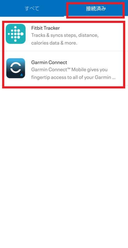 「Fitbit Tracker」と「Garmin Connect」が表示されている画面