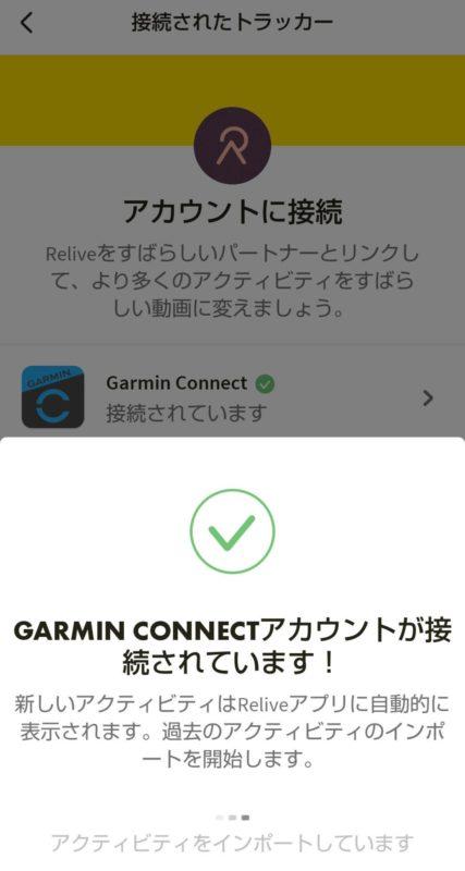 Reliveのインストール画面 (Garminのアクティビティインポート画面)