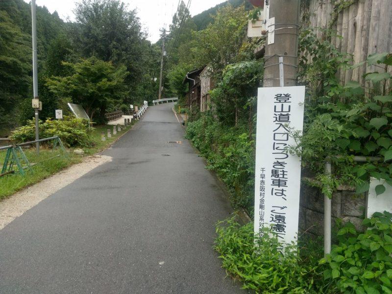金剛山の入り口の画像
