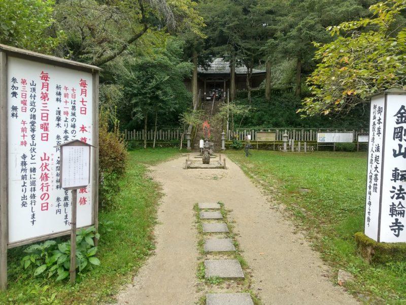 金剛山の転法輪寺の画像