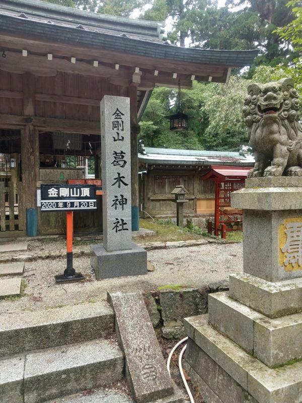 金剛山の葛木神社の画像