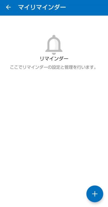『MyFitnessPal』のマイリマインダー画面