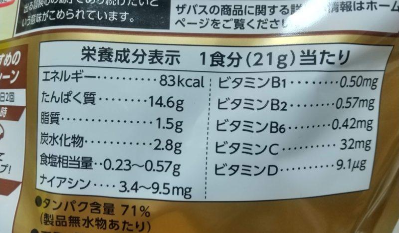SAVASプロテインの栄養成分表示画像