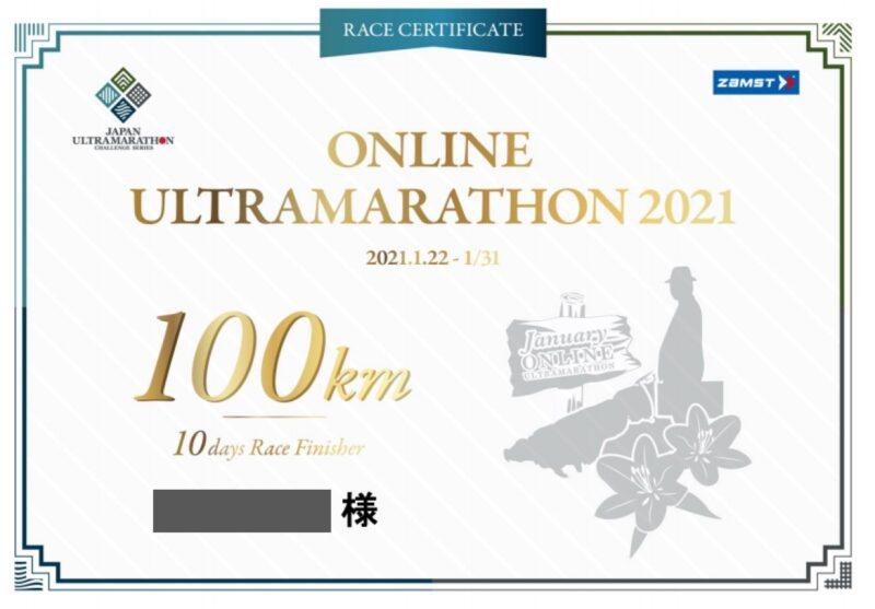 『ONLINE ULTRAMARATHON 2021』の『100km達成賞』