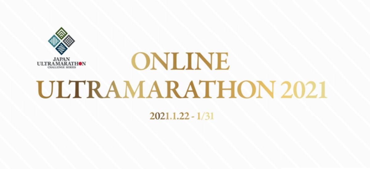 JUCSオンラインマラソン2021