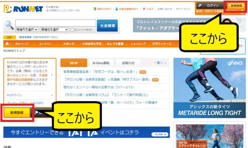 RUNNNETのホームページトップ画面