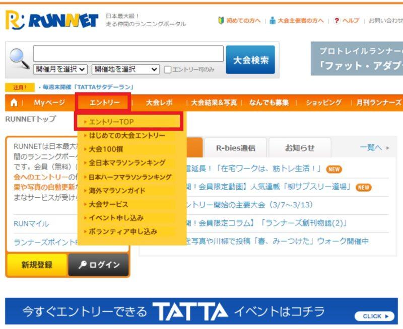RUNNETのエントリー画面