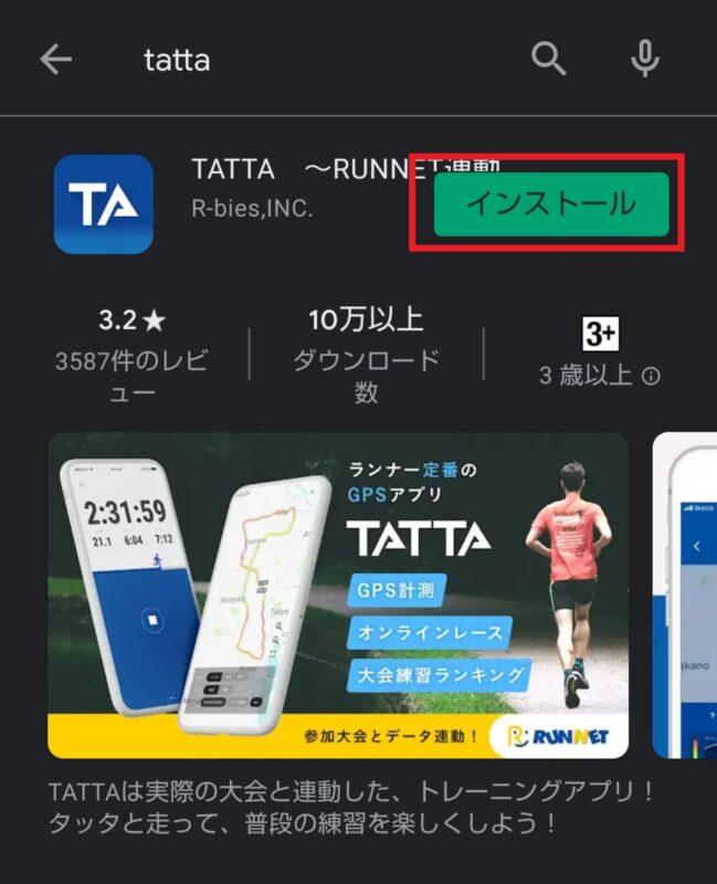 『TATTA』インストール画面