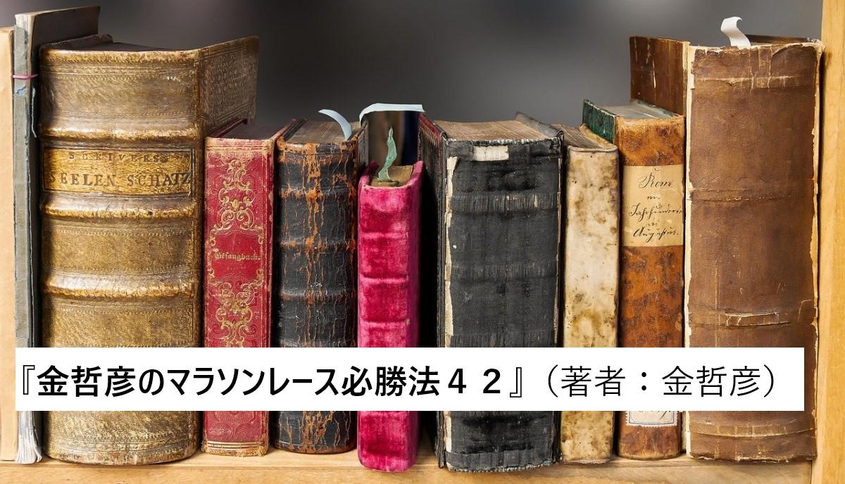 『金哲彦のマラソンレース必勝法42』(著者:金哲彦)