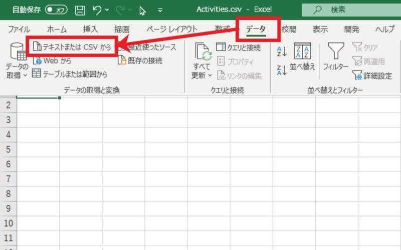 Excelの「データ」画面