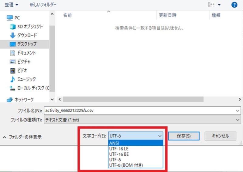 メモ帳の文字コードの指定画面