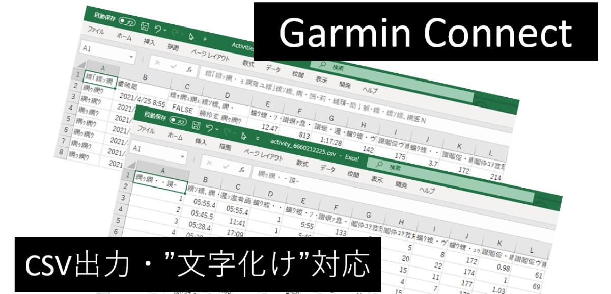 "『Garmin Connect』のCSV出力と""文字化け対応""の画像"
