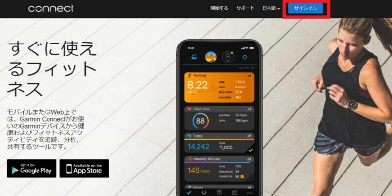 Garmin Connectのログイン画面