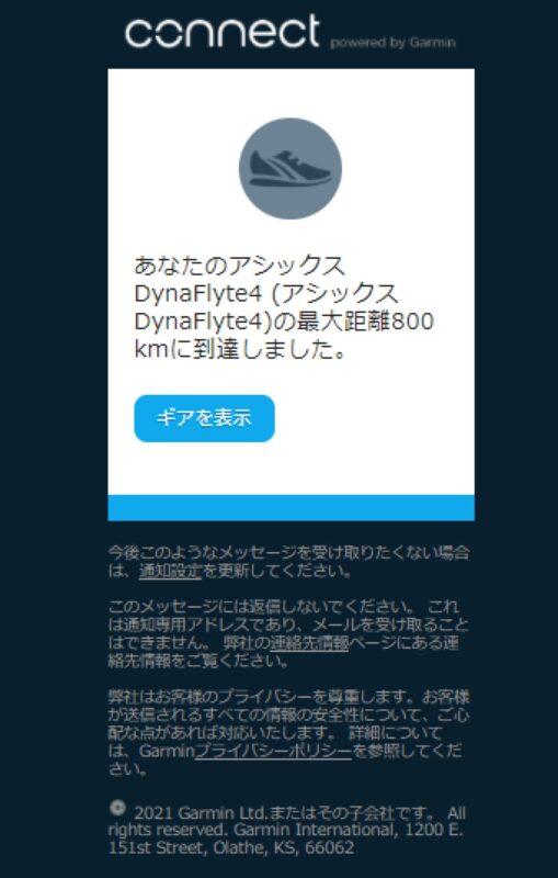 Garminからのお知らせメール画面