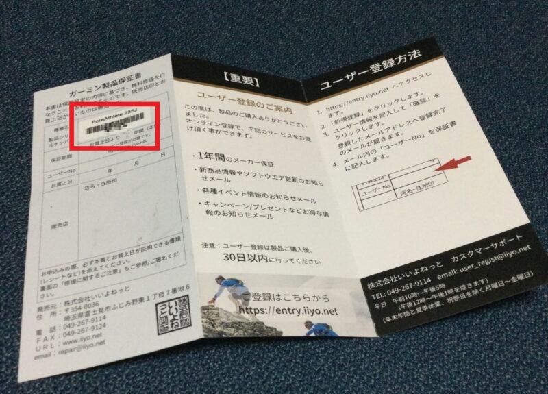 Garminの取扱説明書の画像