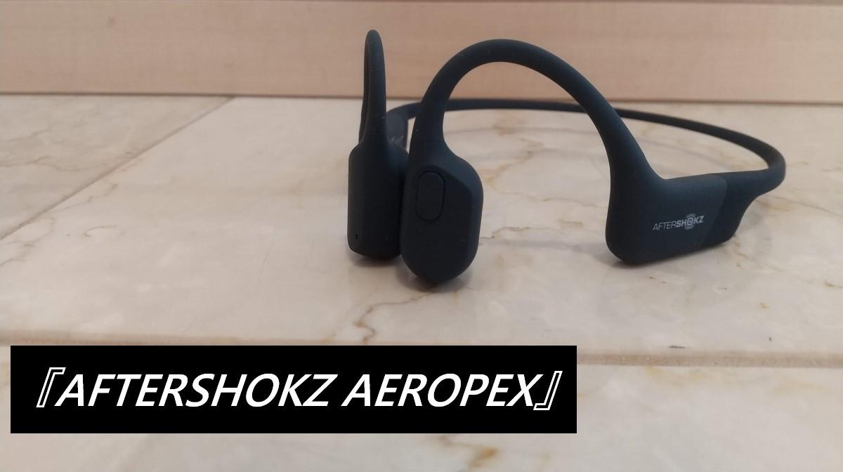 『AFTERSHOKZ AEROPEX』の画像