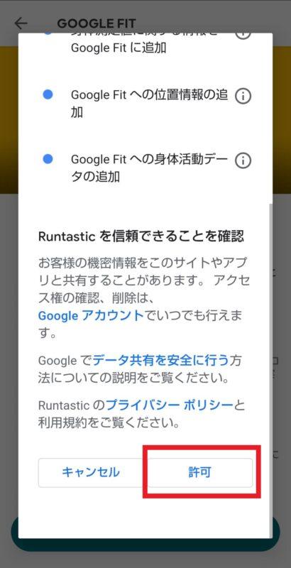 『adidas Running GPS』の接続画面②