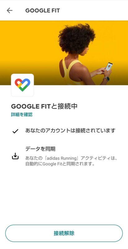 『adidas Running GPS』の接続中